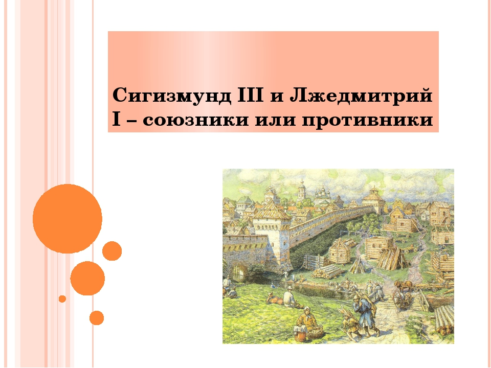 Сигизмунд III и Лжедмитрий I – союзники или противники