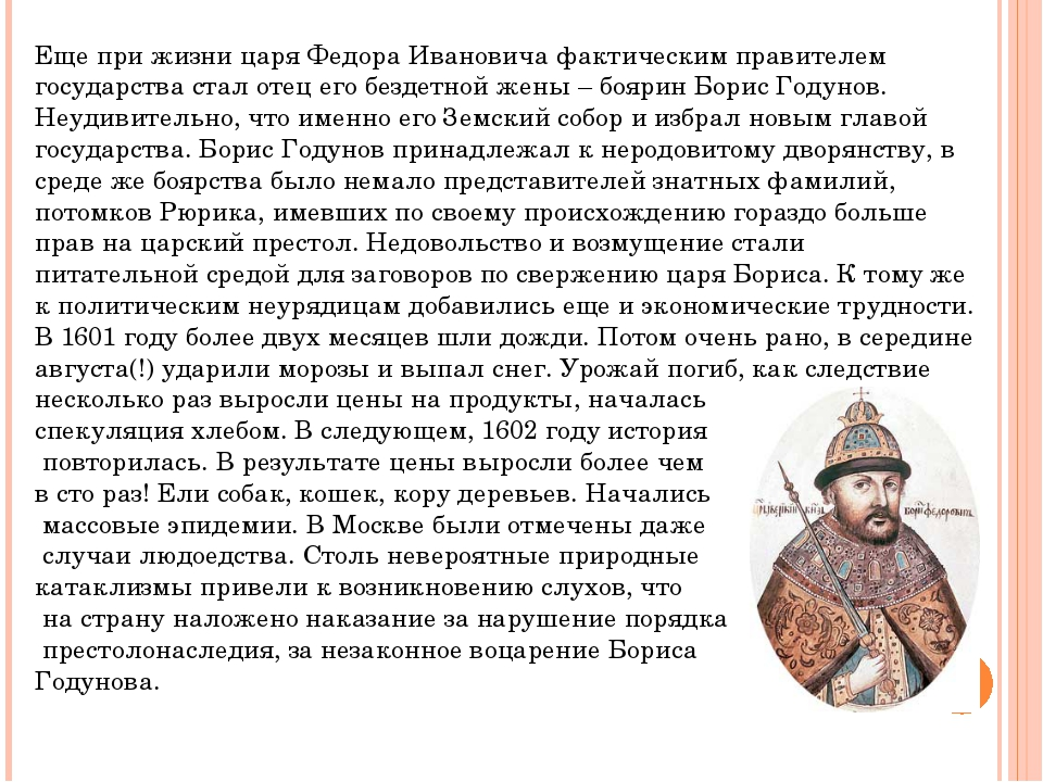 Еще при жизни царя Федора Ивановича фактическим правителем государства стал о...