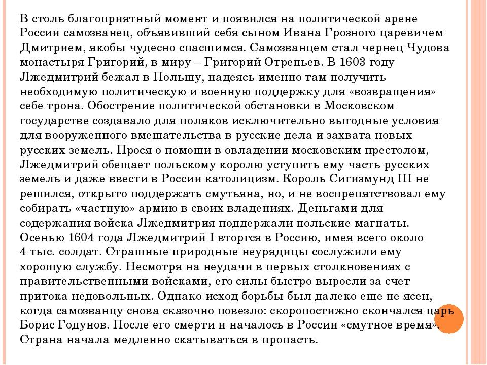 В столь благоприятный момент и появился на политической арене России самозван...