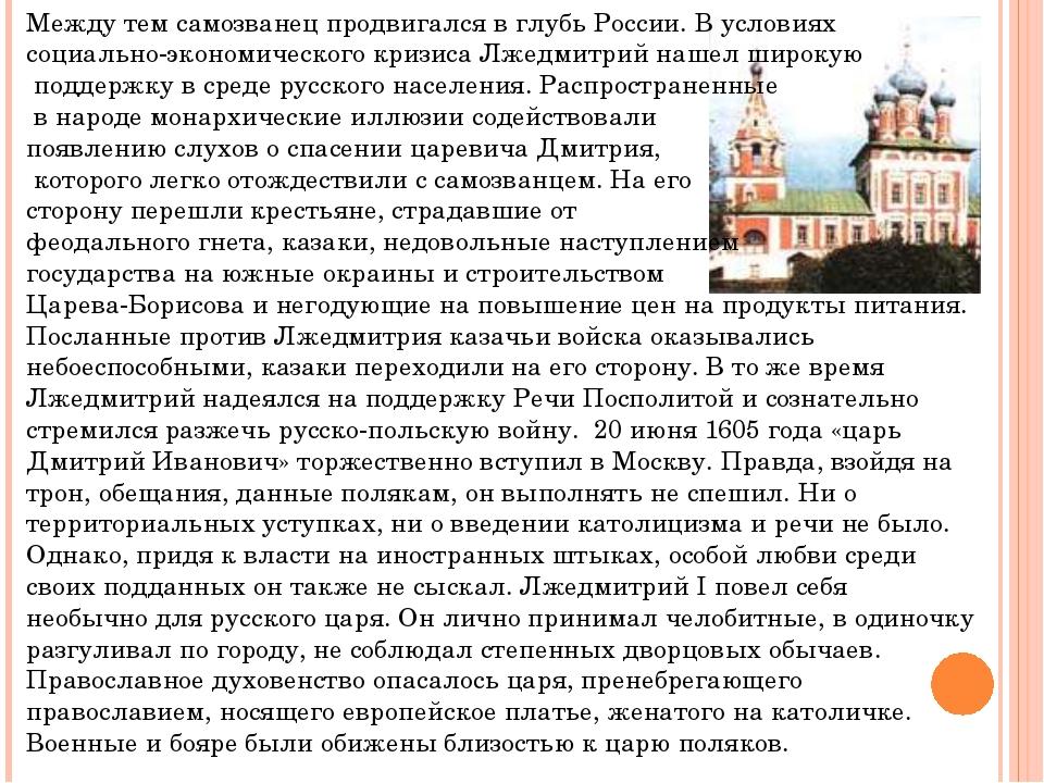 Между тем самозванец продвигался в глубь России. В условиях социально-экономи...