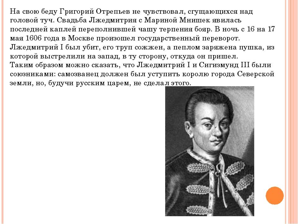 На свою беду Григорий Отрепьев не чувствовал, сгущающихся над головой туч. Св...