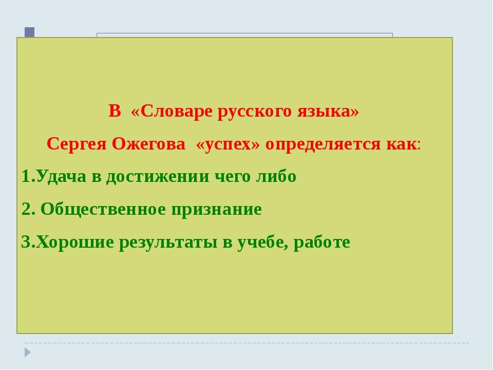 В «Словаре русского языка» Сергея Ожегова «успех» определяется как: 1.Удача...