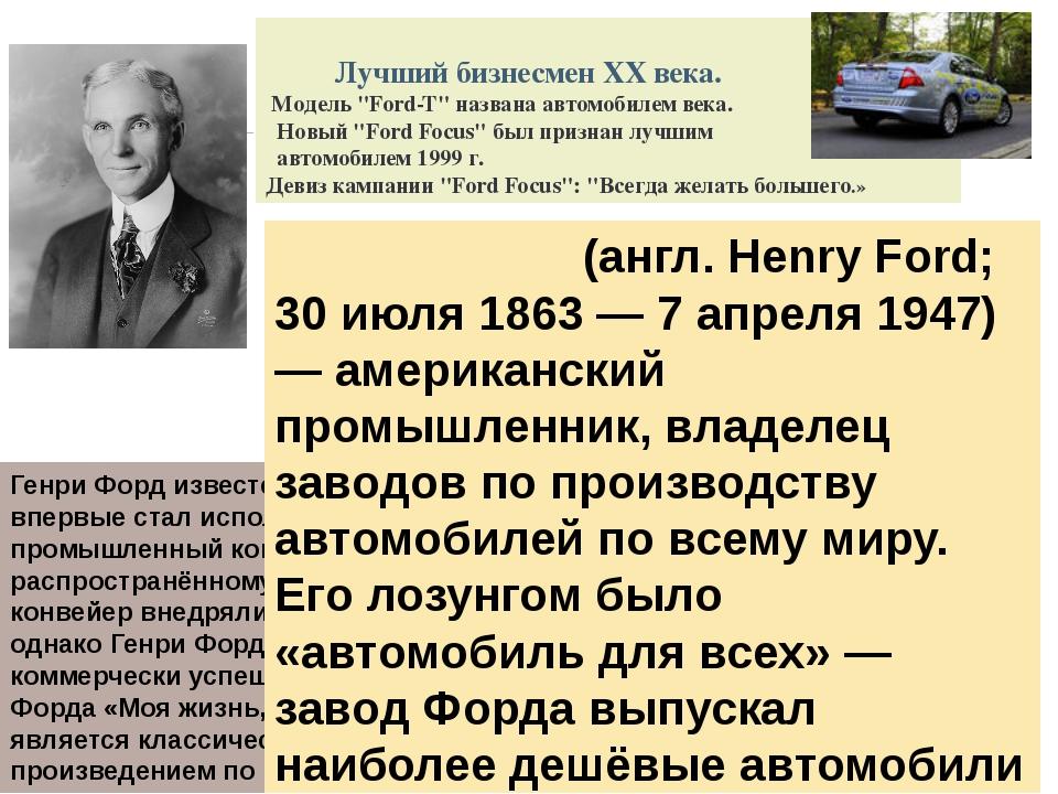 """Лучший бизнесмен XX века. Модель """"Ford-T"""" названа автомобилем века. Новый """"F..."""
