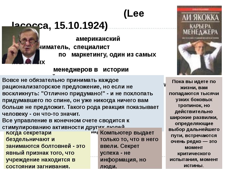 Лидо Энтони Якокка (Lee Iacocca, 15.10.1924) американский предприниматель, с...