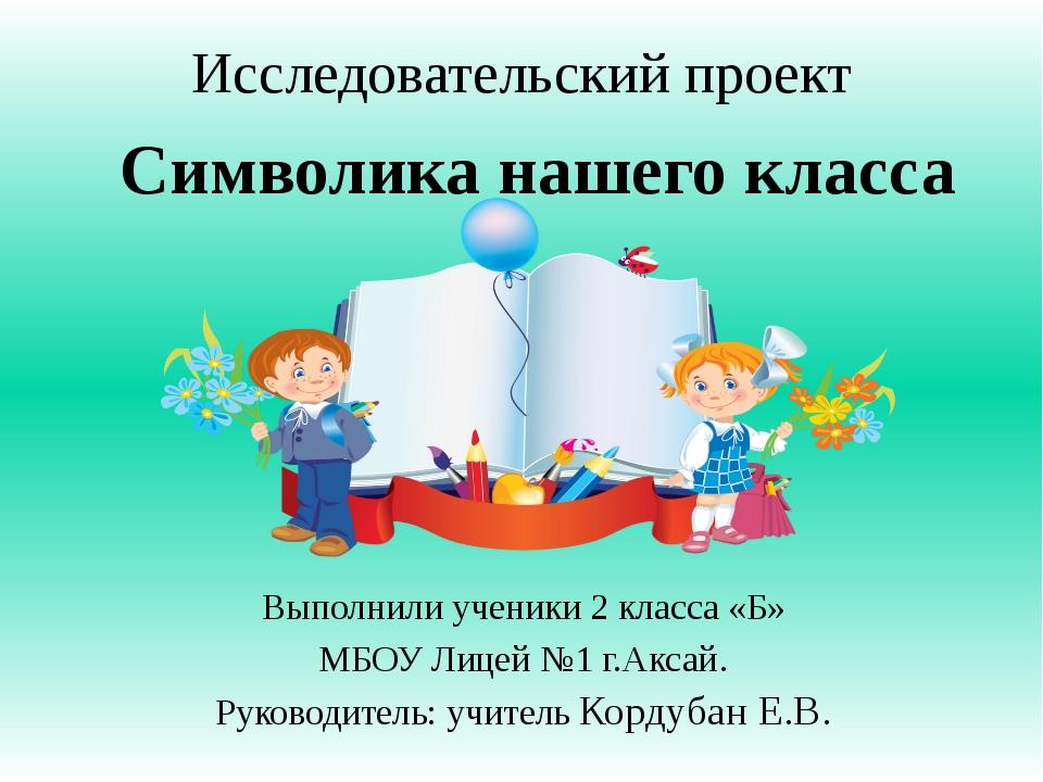 Символика нашего класса Выполнили ученики 2 класса «Б» МБОУ Лицей №1 г.Аксай....