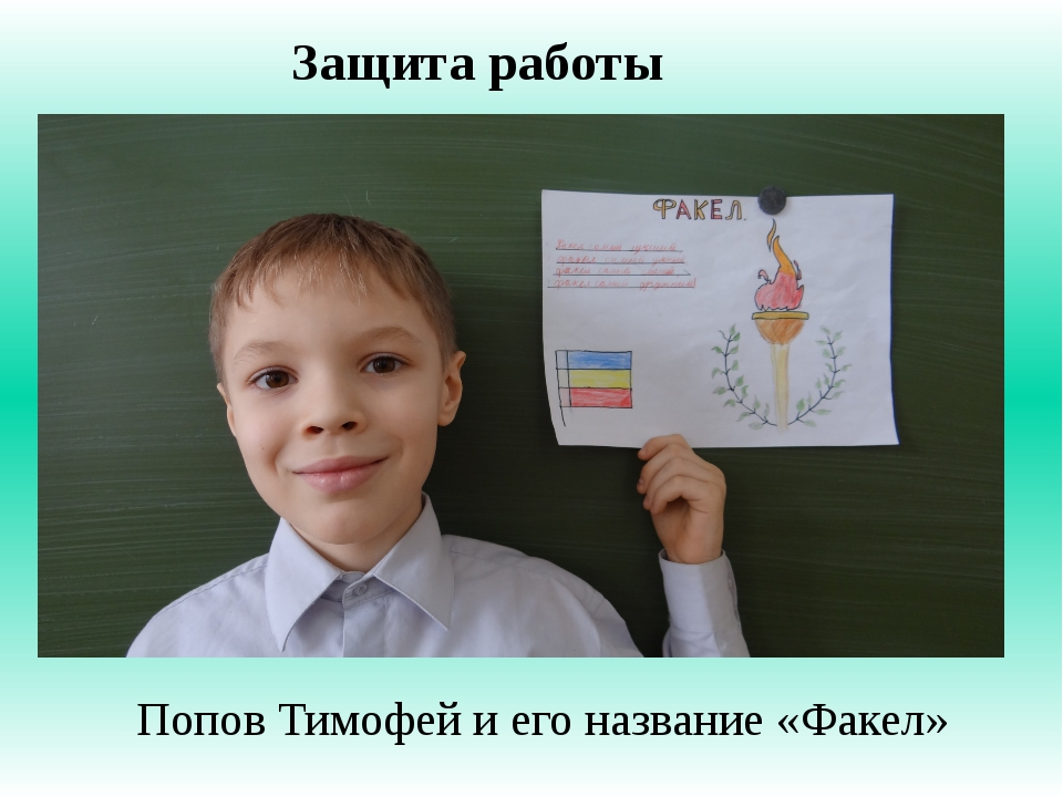 Защита работы Попов Тимофей и его название «Факел»