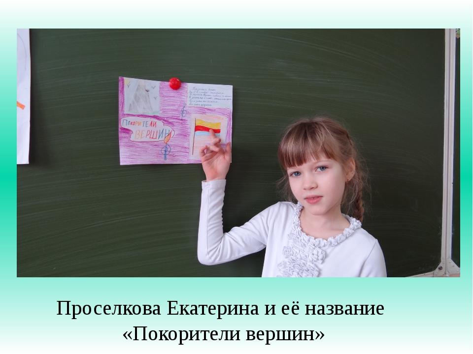 Проселкова Екатерина и её название «Покорители вершин»