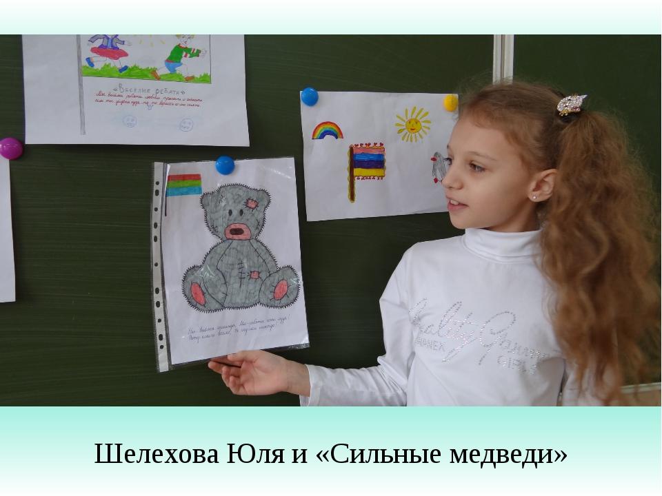 Шелехова Юля и «Сильные медведи»