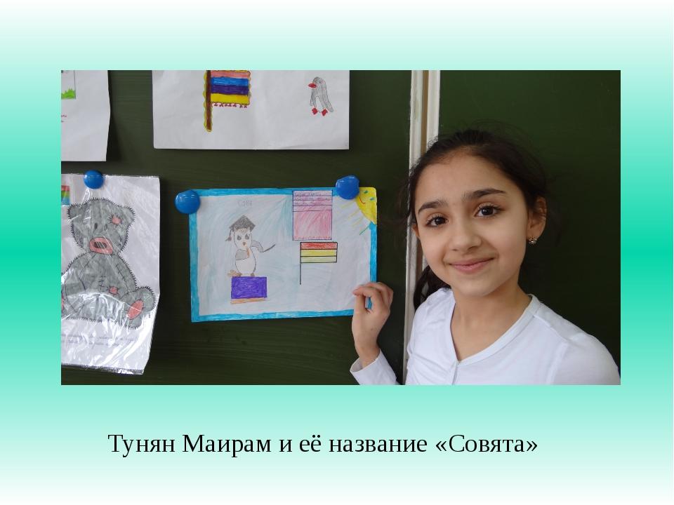 Тунян Маирам и её название «Совята»