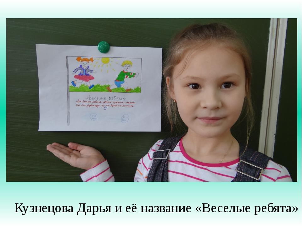 Кузнецова Дарья и её название «Веселые ребята»