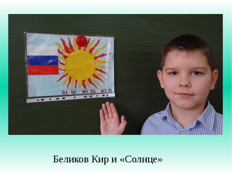 Беликов Кир и «Солнце»