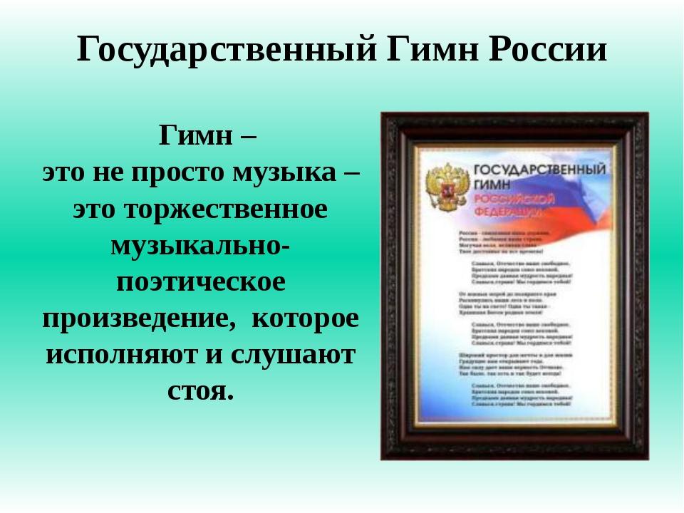 Государственный Гимн России Гимн – это не просто музыка – это торжественное м...