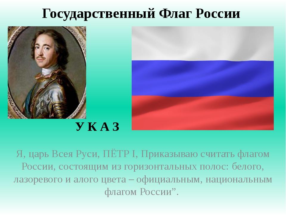 Государственный Флаг России Я, царь Всея Руси, ПЁТР I, Приказываю считать фла...