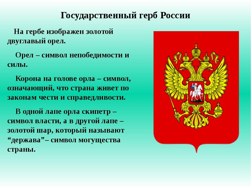 орлы картинки как на гербе россии его цена высока