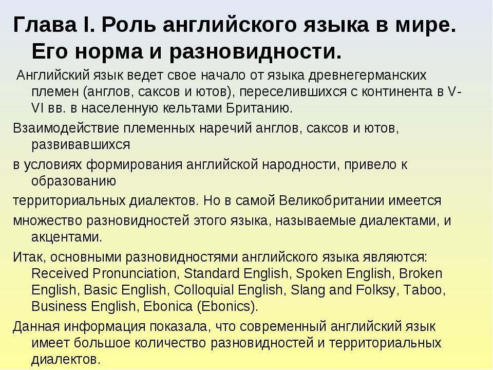 Глава I. Роль английского языка в мире. Его норма и разновидности. Английский...