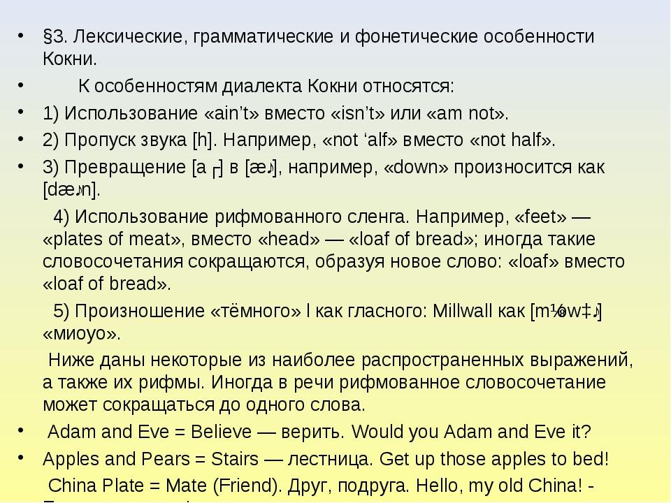 §3. Лексические, грамматические и фонетические особенности Кокни. К особеннос...
