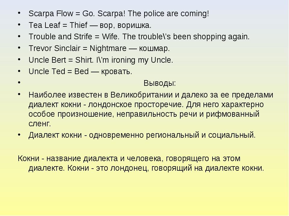 Scarpa Flow = Go. Scarpa! The police are coming! Tea Leaf = Thief — вор, вори...