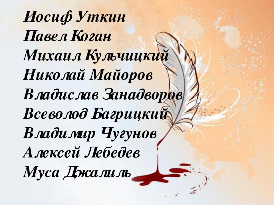 Иосиф Уткин Павел Коган Михаил Кульчицкий Николай Майоров Владислав Занадворо...