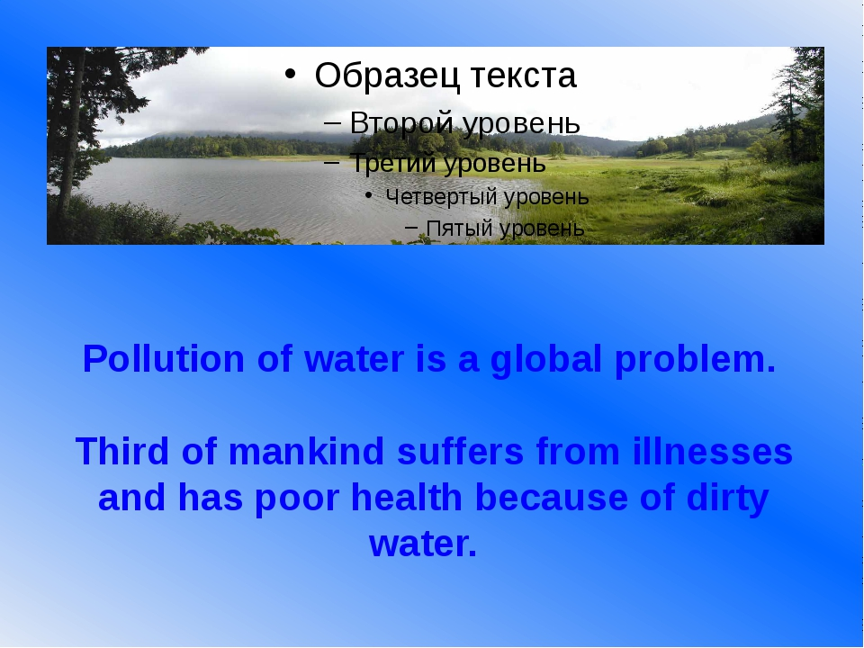 Pollution of water is a global problem. Third of mankind suffers from illness...