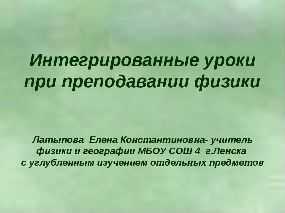 Интегрированные уроки при преподавании физики Латыпова Елена Константиновна-...