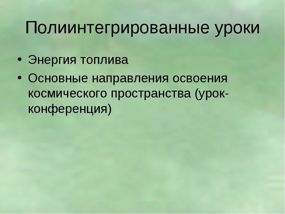 Полиинтегрированные уроки Энергия топлива Основные направления освоения косми...