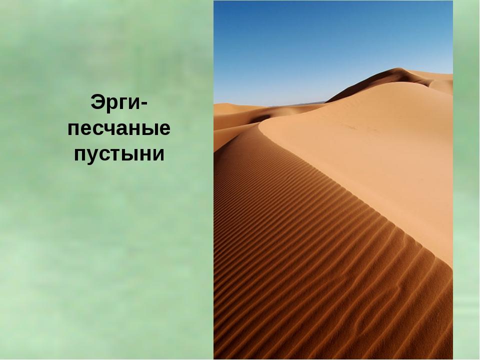 Эрги-песчаные пустыни