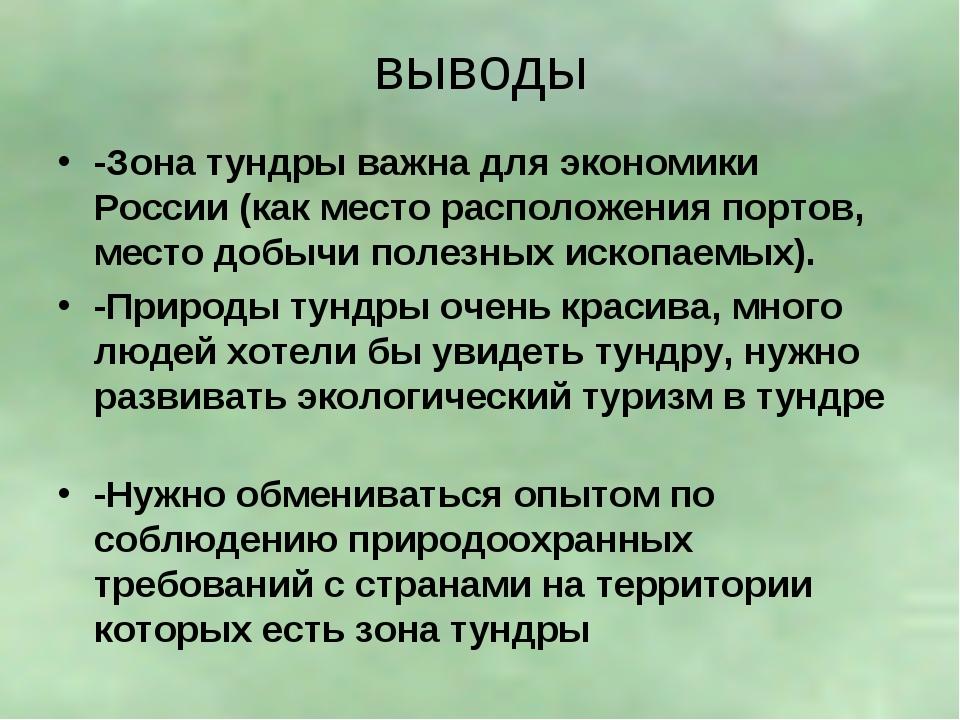 выводы -Зона тундры важна для экономики России (как место расположения портов...