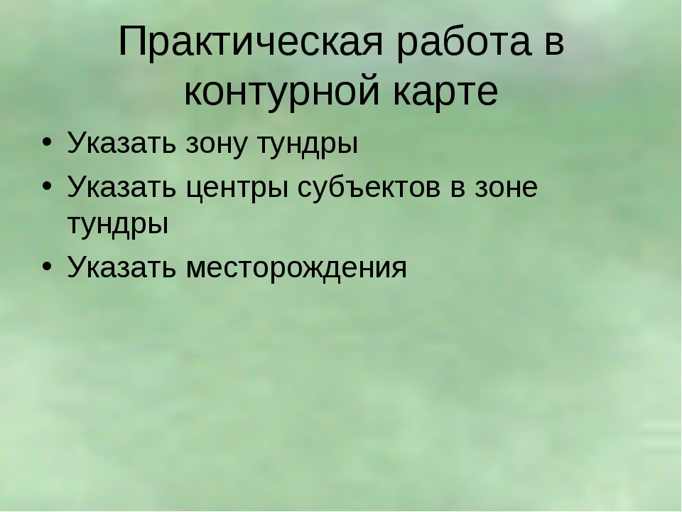 Практическая работа в контурной карте Указать зону тундры Указать центры субъ...