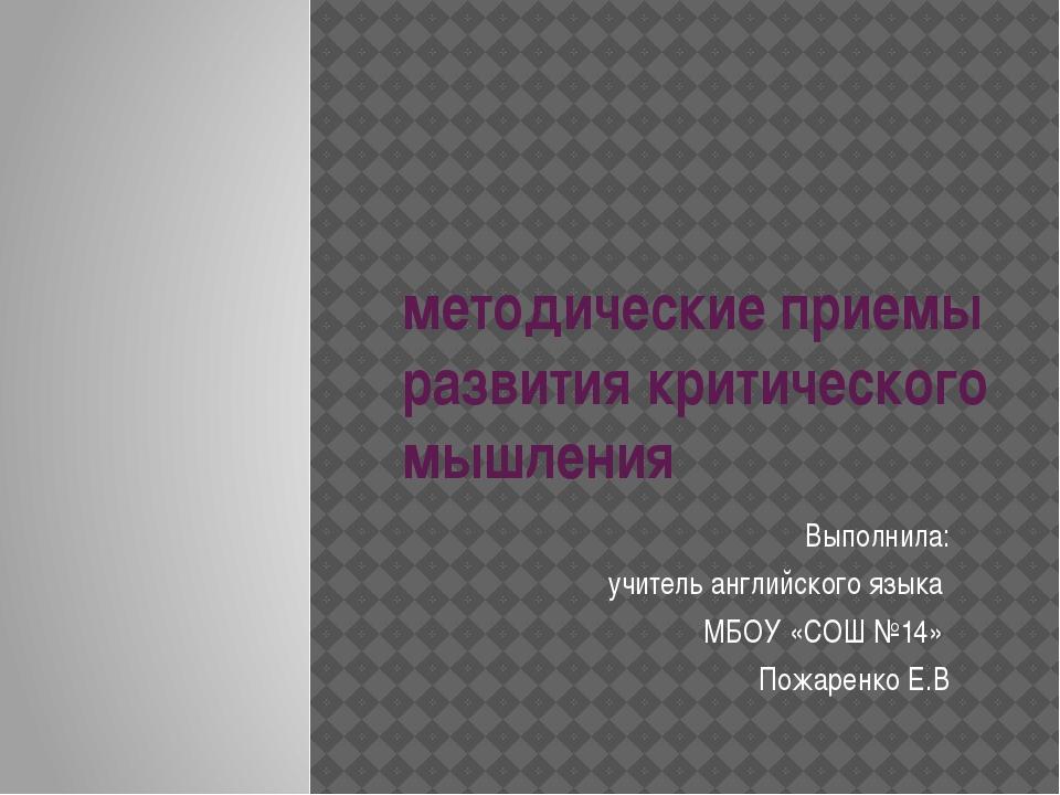 методические приемы развития критического мышления Выполнила: учитель английс...