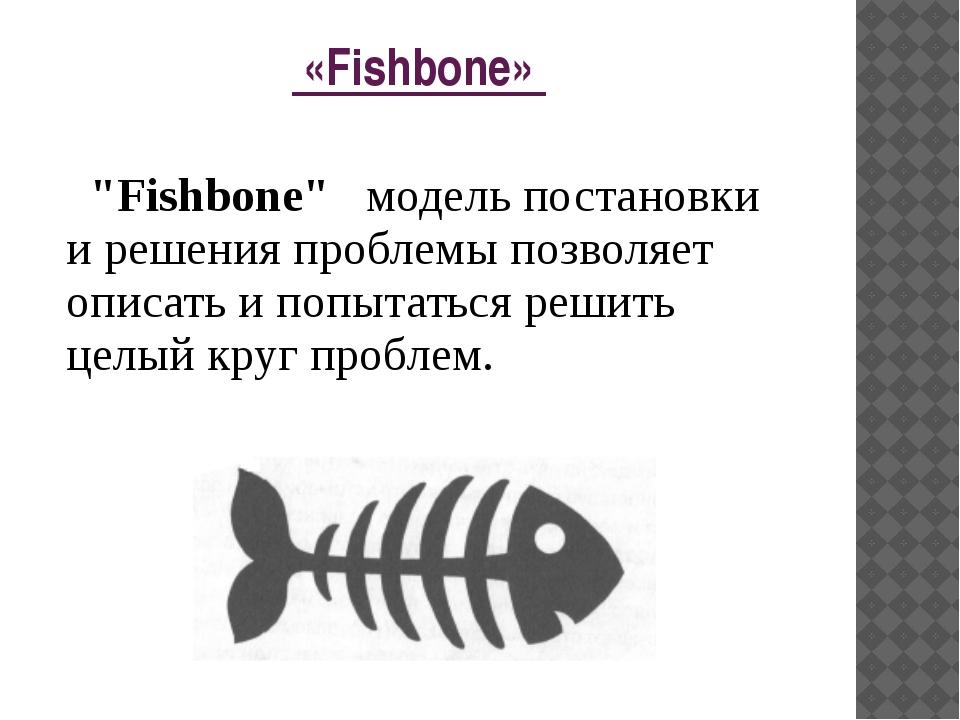 """«Fishbone»  """"Fishbone""""модель постановки и решения проблемы позволяет опи..."""
