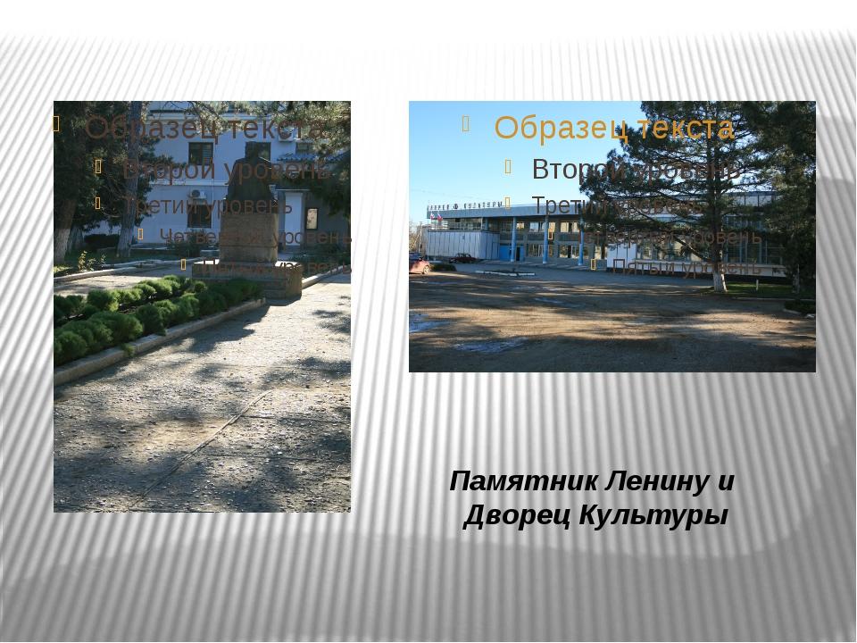 Памятник Ленину и Дворец Культуры