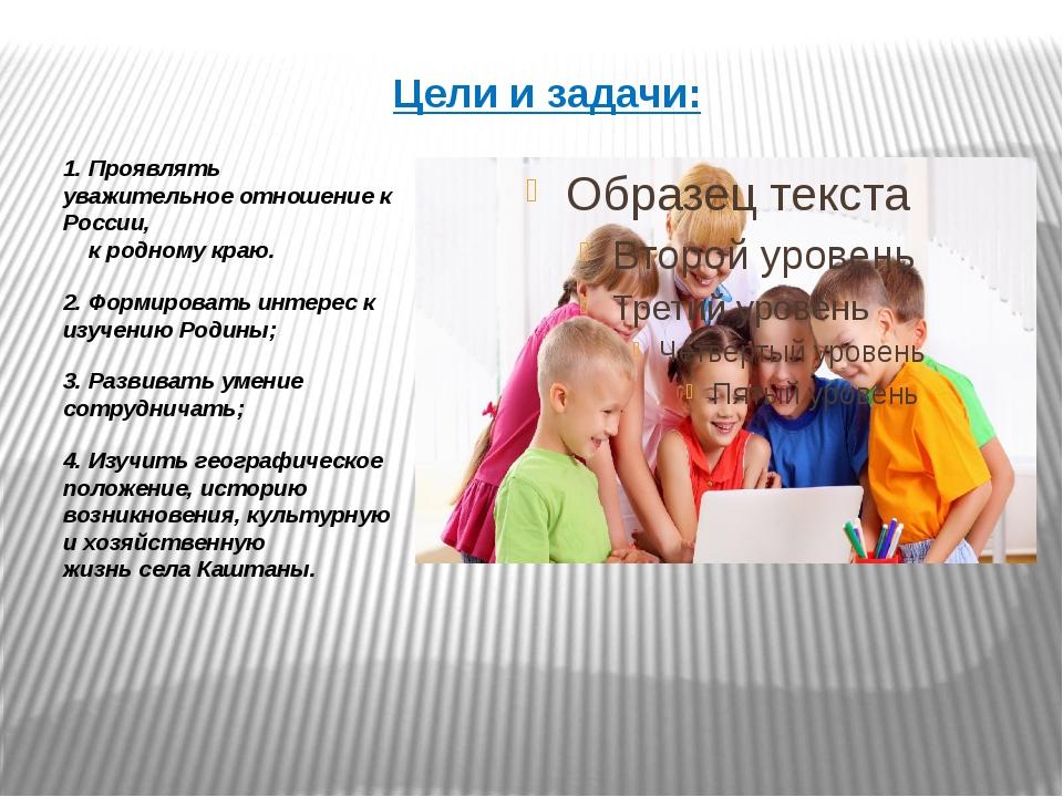 Цели и задачи: 1. Проявлять уважительное отношение к России, к родному краю....
