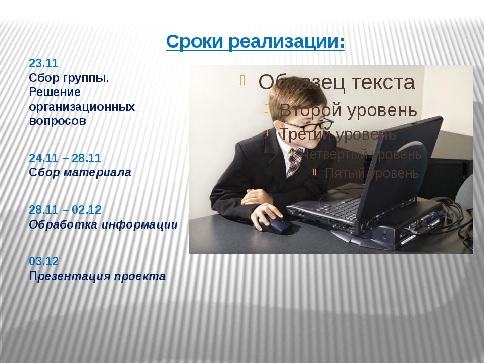 Сроки реализации: 23.11 Сбор группы. Решение организационных вопросов 24.11...