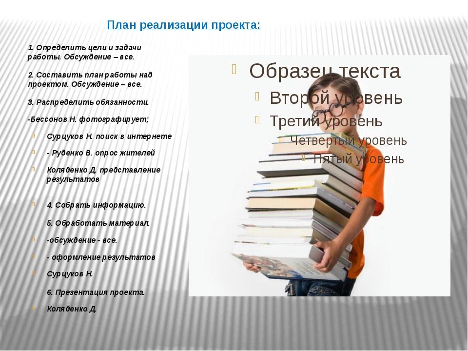 План реализации проекта: 1. Определить цели и задачи работы. Обсуждение – вс...