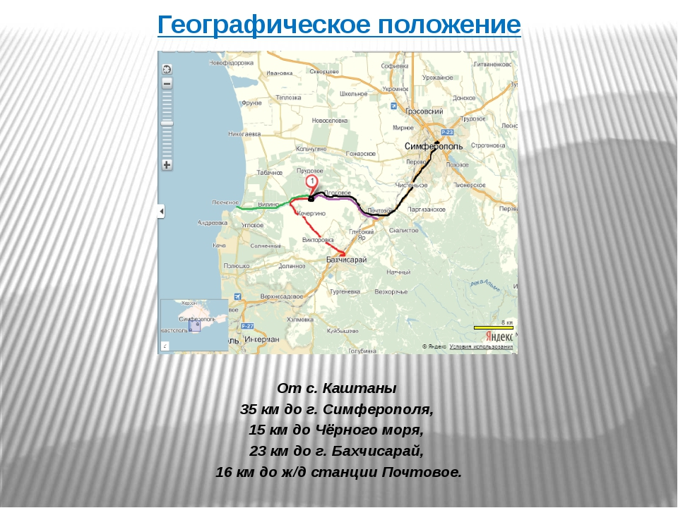 Географическое положение От с. Каштаны 35 км до г. Симферополя, 15 км до Чёрн...