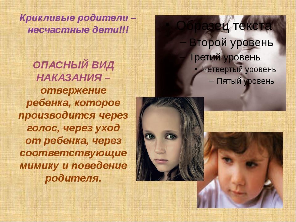 Крикливые родители – несчастные дети!!! ОПАСНЫЙ ВИД НАКАЗАНИЯ – отвержение ре...