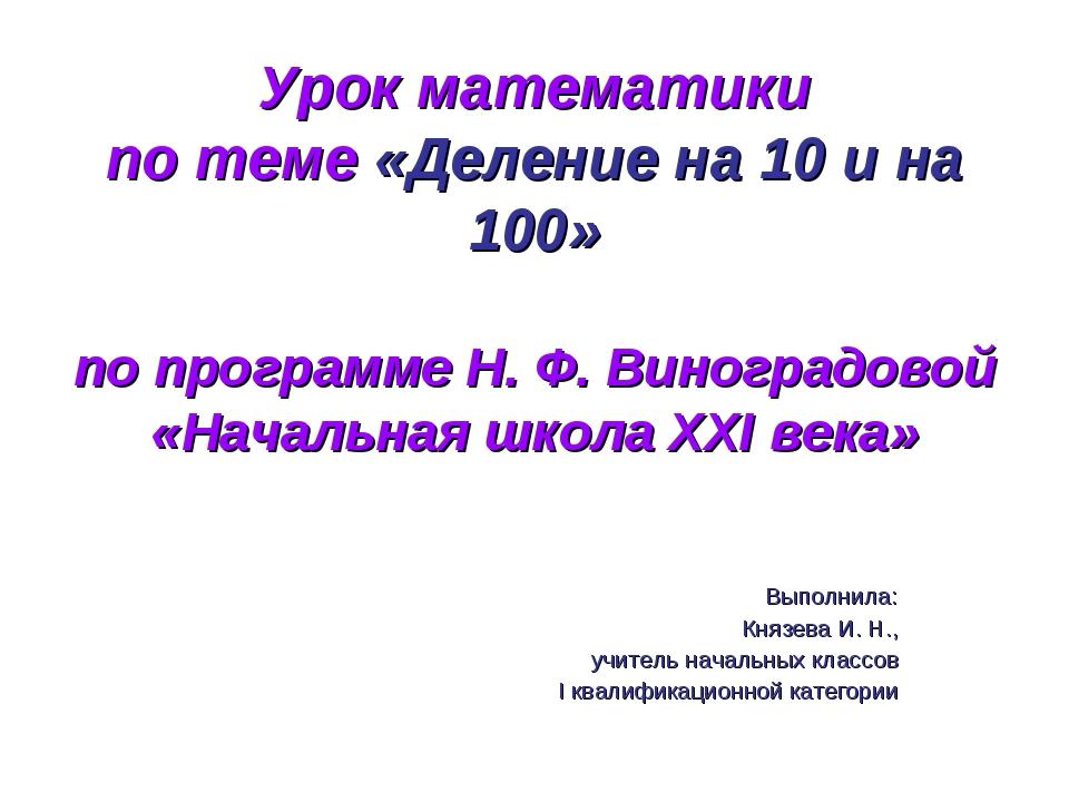 Урок математики по теме «Деление на 10 и на 100» по программе Н. Ф. Виноградо...