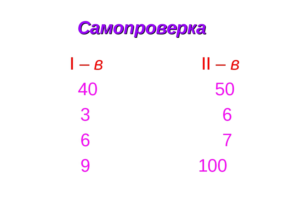 Самопроверка I – в II – в 40 50 3 6 6 7 9 100