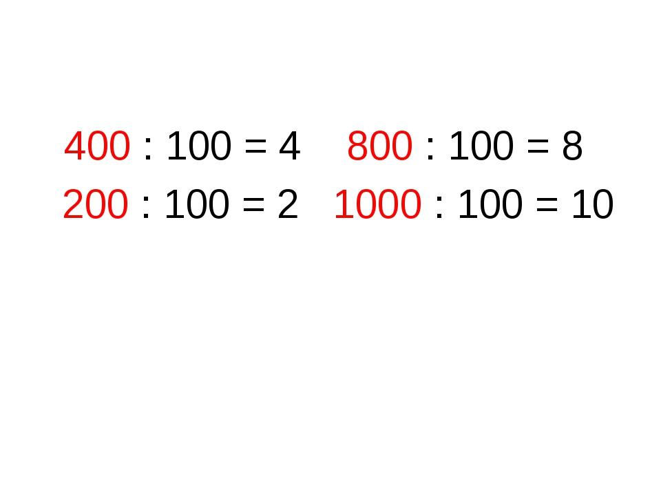 400 : 100 = 4 800 : 100 = 8 200 : 100 = 2 1000 : 100 = 10