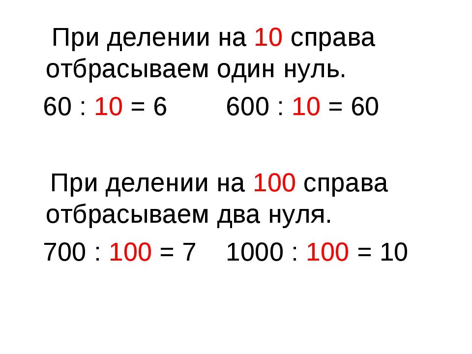 При делении на 10 справа отбрасываем один нуль. 60 : 10 = 6 600 : 10 = 60 Пр...