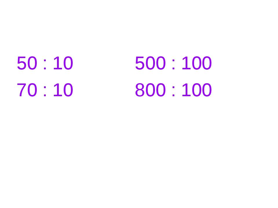 50 : 10 500 : 100 70 : 10 800 : 100