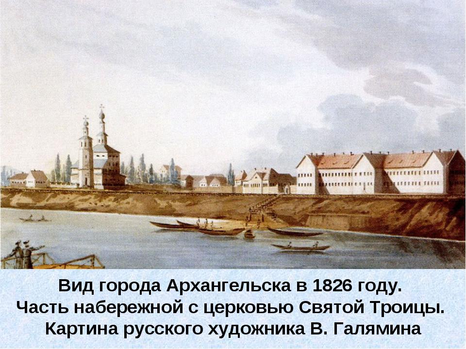Вид города Архангельска в 1826 году. Часть набережной с церковью Святой Троиц...