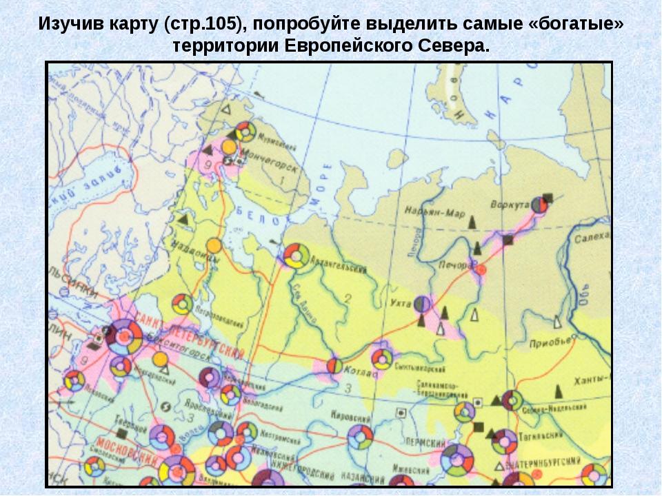 Изучив карту (стр.105), попробуйте выделить самые «богатые» территории Европе...
