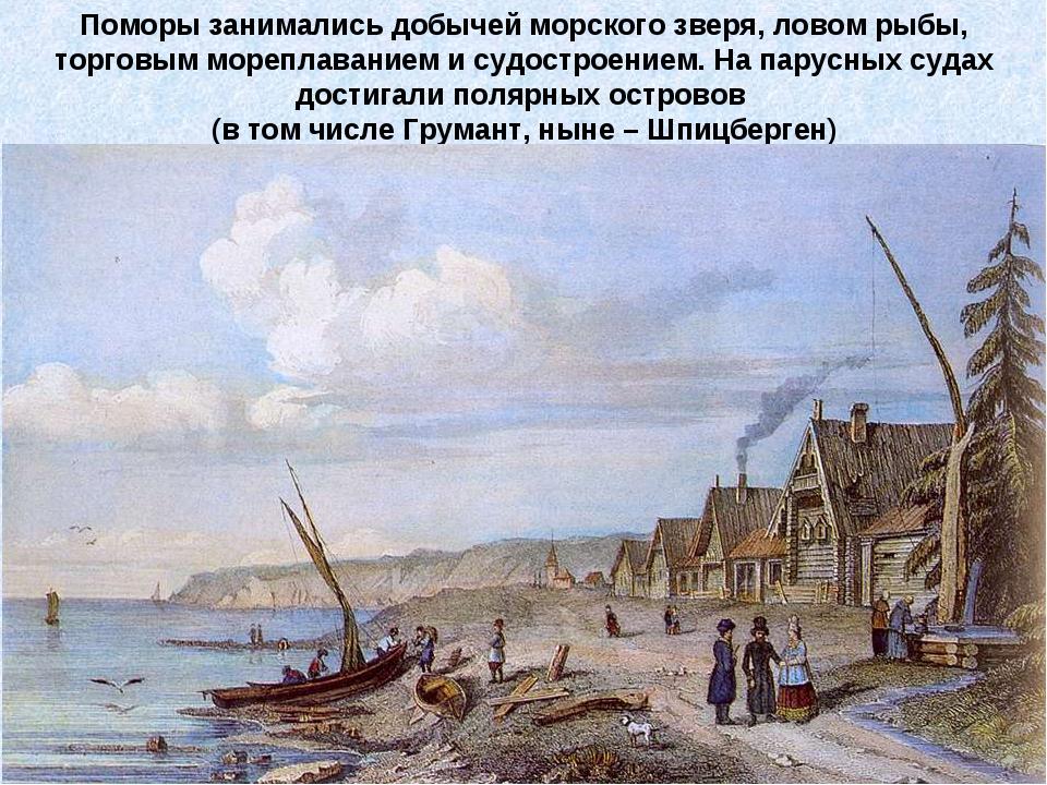 Поморы занимались добычей морского зверя, ловом рыбы, торговым мореплаванием...