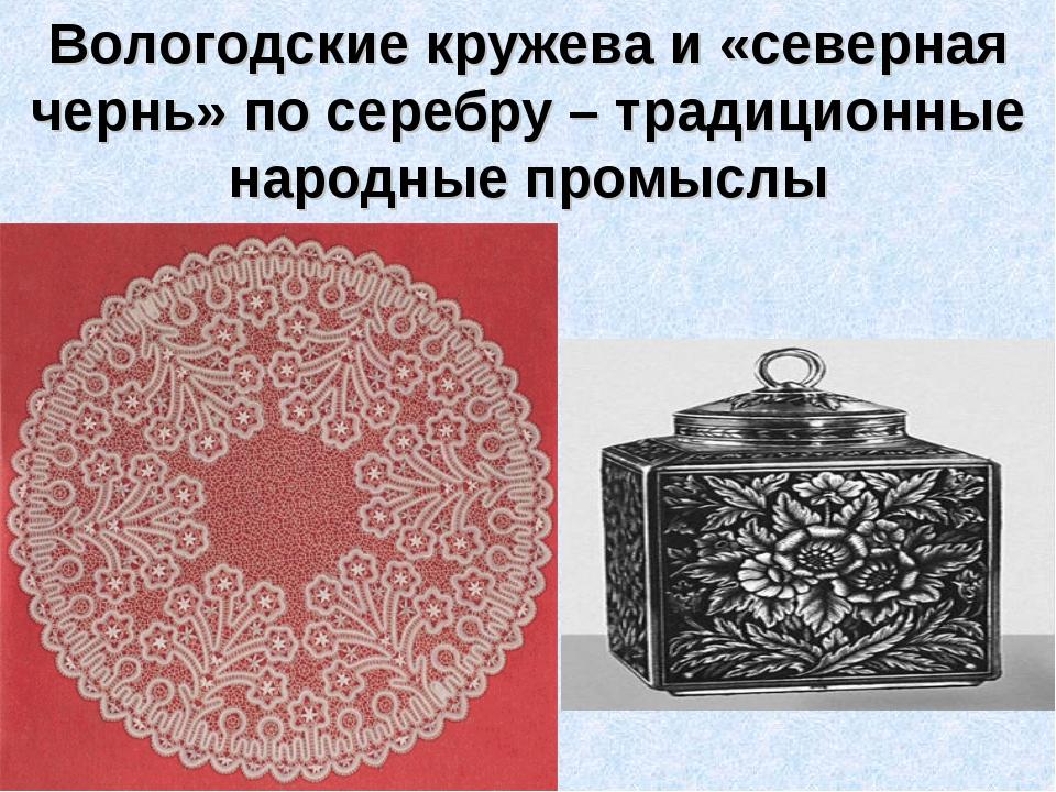 Вологодские кружева и «северная чернь» по серебру – традиционные народные про...
