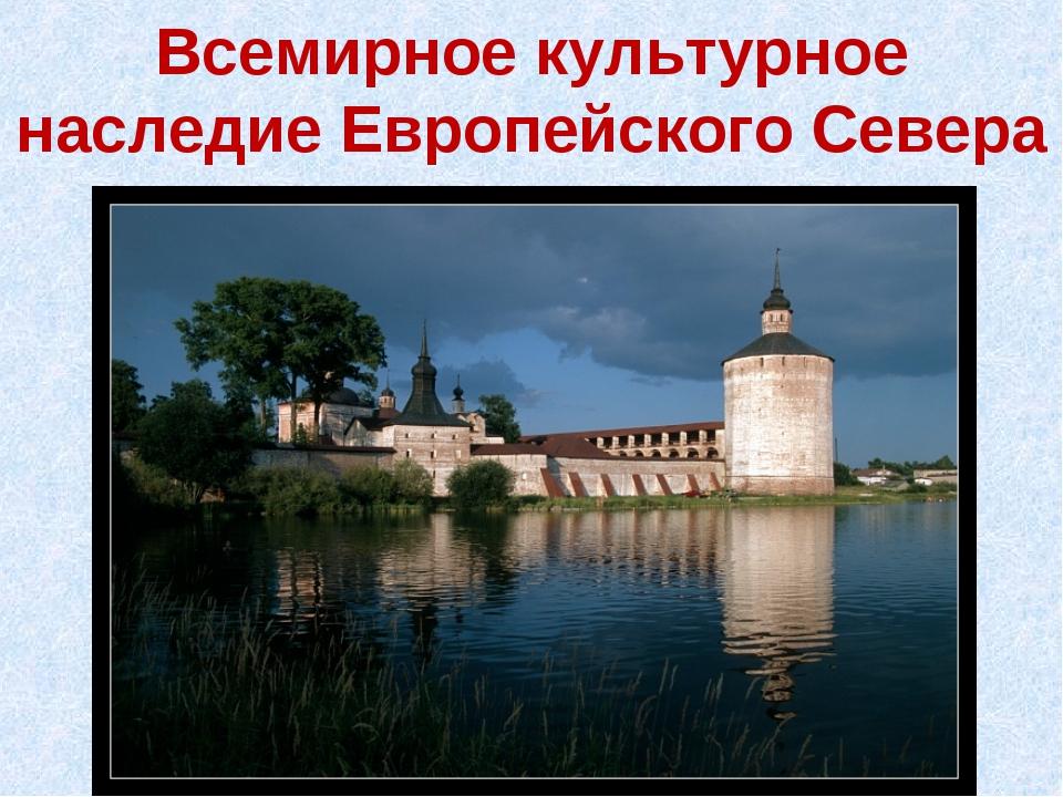 Всемирное культурное наследие Европейского Севера