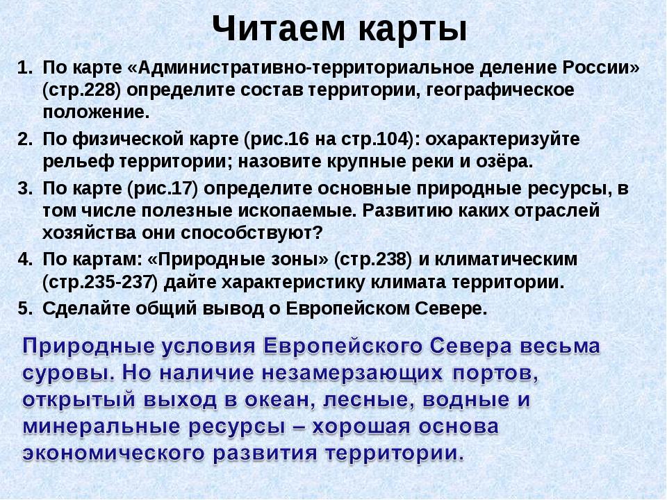 Читаем карты По карте «Административно-территориальное деление России» (стр.2...