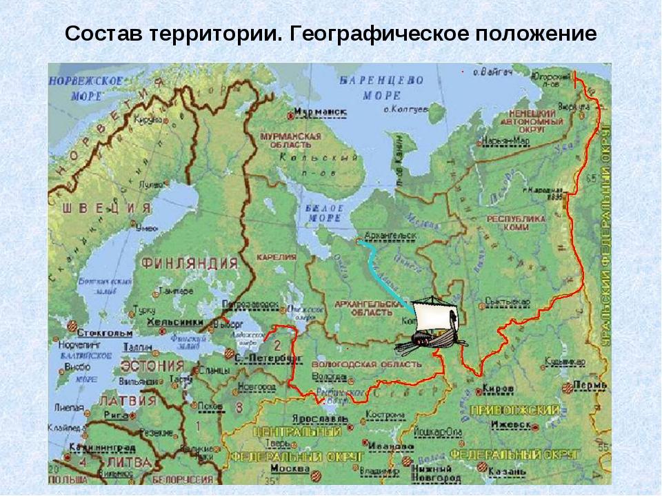 Состав территории. Географическое положение