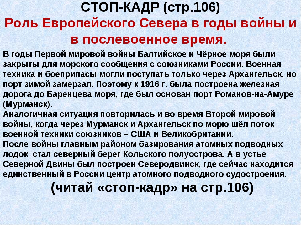 СТОП-КАДР (стр.106) Роль Европейского Севера в годы войны и в послевоенное вр...
