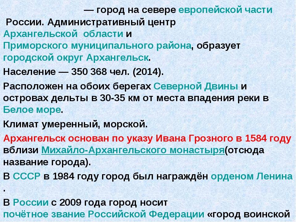 Арха́нгельск— город на севереевропейской частиРоссии. Административный цен...
